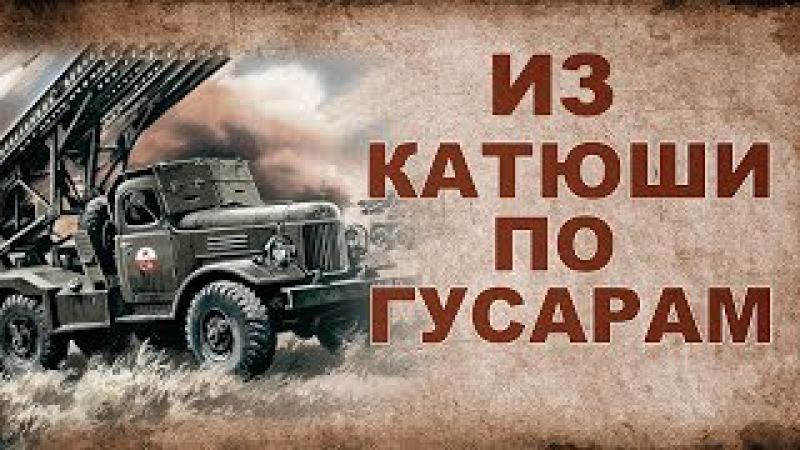 Русские ракетные войска 19 века. Я был в шоке!