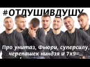 🥊Василий Ломаченко про бои, унитаз, Фьюри, суперсилу и черепашек ниндзя ОТДУШИВДУШУ