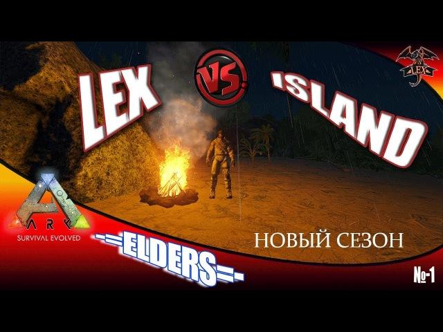 LEX V/S Island = Начало нового сезона.