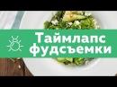 Как проходит коммерческая фотосъемка блюд бэкстейдж фудфото Timelapse