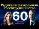60 минут от 19.02.2018 Вечерний выпуск