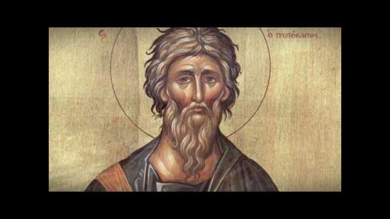 Гимн святому апостолу Андрею Первозванному