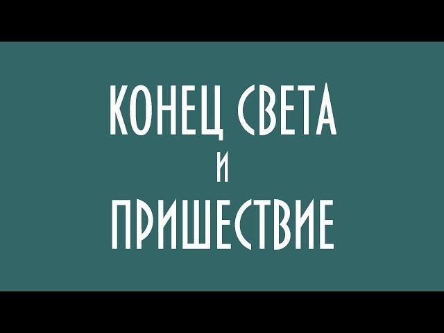 КОНЕЦ СВЕТА И ПРИШЕСТВИЕ ЮРИЙ ЛОМАТОВ