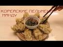 Настоящая корейская кухня Корейские пельмени Манду
