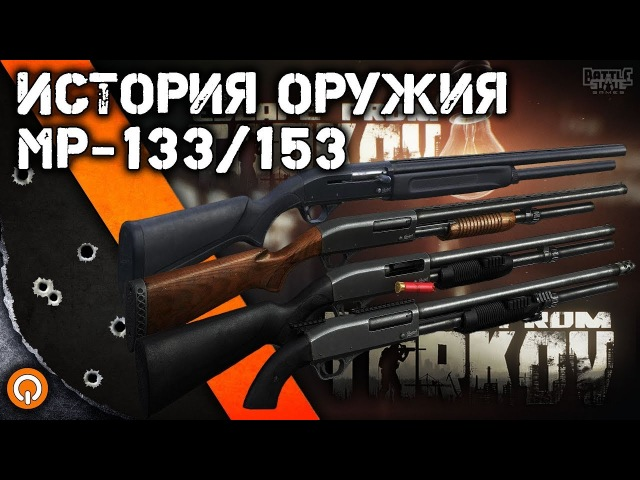 История оружия МР-133/153 (Escape from Tarkov)