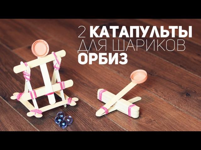 Как сделать катапульту для шариков Орбиз / 2 варианта [How to]