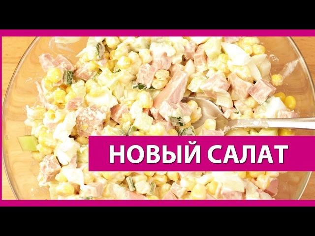 НОВЫЙ САЛАТ! С Колбасой Кукурузой и Огурцом. Вкусный, проостой и быстрый пошаговый рецепт.