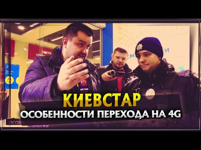 Киевстар. Особенности перехода на 4G