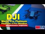 DJI Phantom 4 Pro Obsidian и Mavic Pro Platinum - квадрокоптеры IFA2017