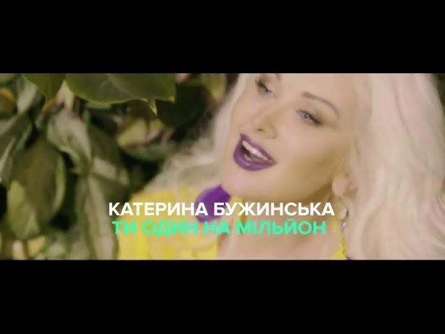 Анонс! Новинка! Катерина Бужинська презентує новий кліп