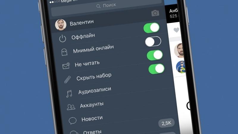 [Wylsacom] Царский клиент ВК для iPhone с оффлайном, музыкой и вот это все...