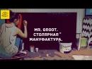 Mr. Groot. Столярная мануфактура.