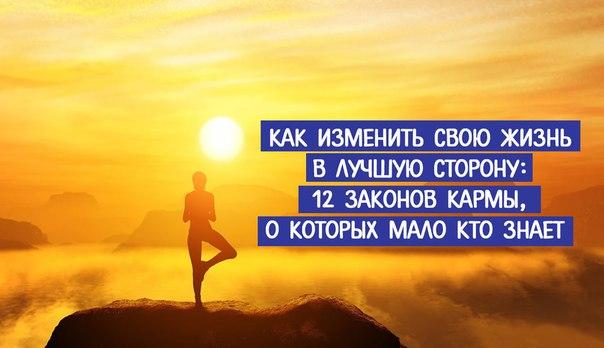 *Как изменить свою жизнь в лучшую сторону: 12 законов кармы, о которых мало кто знает*