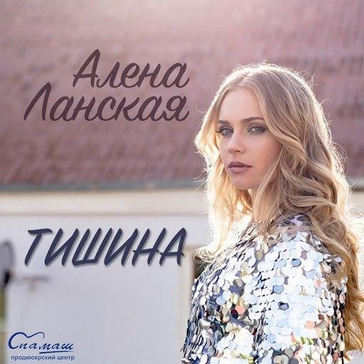 Алена Ланская альбом Тишина