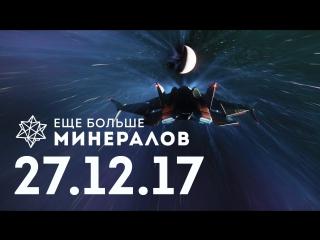 [Игровые новости] Ещё Больше Минералов 27.12.2017