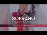 SOPRANO Турецкого feat Филипп Киркоров