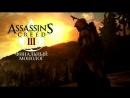 Assassins Creed 3 Финальный Монолог Коннора Вырезанная сцена Оригинальная озвучка