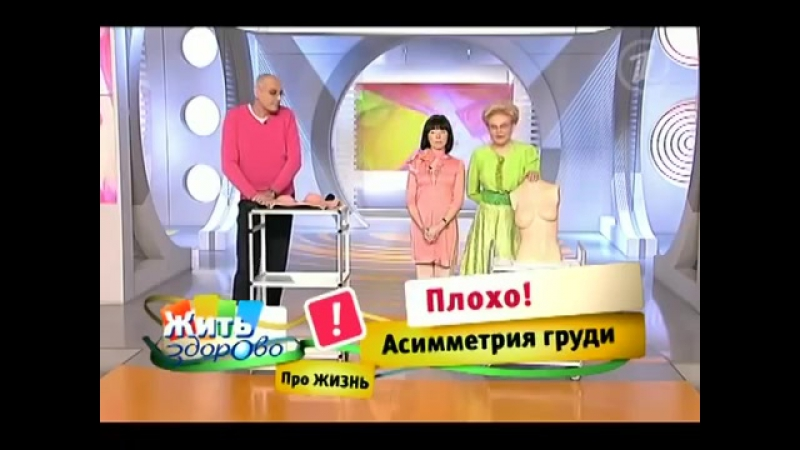 Жить здорово!- Признаки рака груди(10.04.2012)