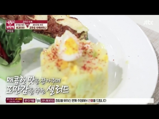 Please Take Care of My Refrigerator 180108 Episode 163 English Subtitles