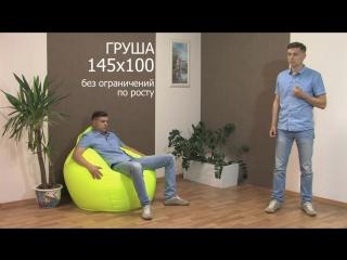 Какой размер кресла-груши выбрать??? vk.com/mebel47uyt тел. 8 (81365) 2-03-98; 8-962-696-08-55. г. Подпорожье