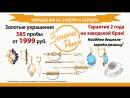 Изготовление рекламного ролика для Золото России в Одинцово