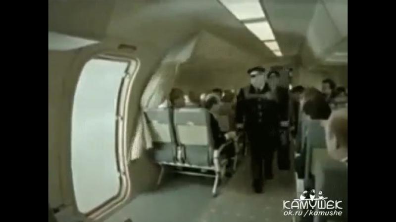 Экипаж желает вам счастливого полета!