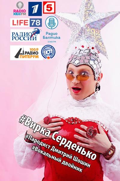 Вирка Серденько