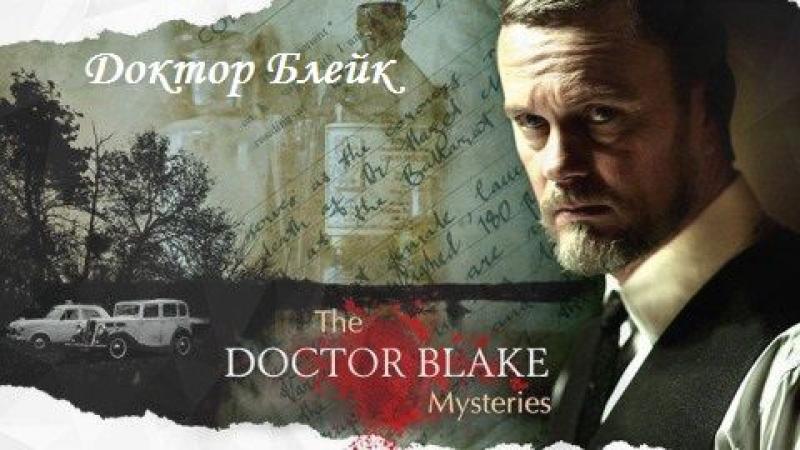 Доктор Блейк s01e01