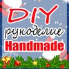 DIY | Рукоделие | Мастер-классы | HandMade