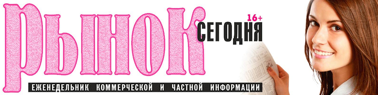 Газета рынок в глазове объявления работа arslive.ru доска бесплатных объявлений