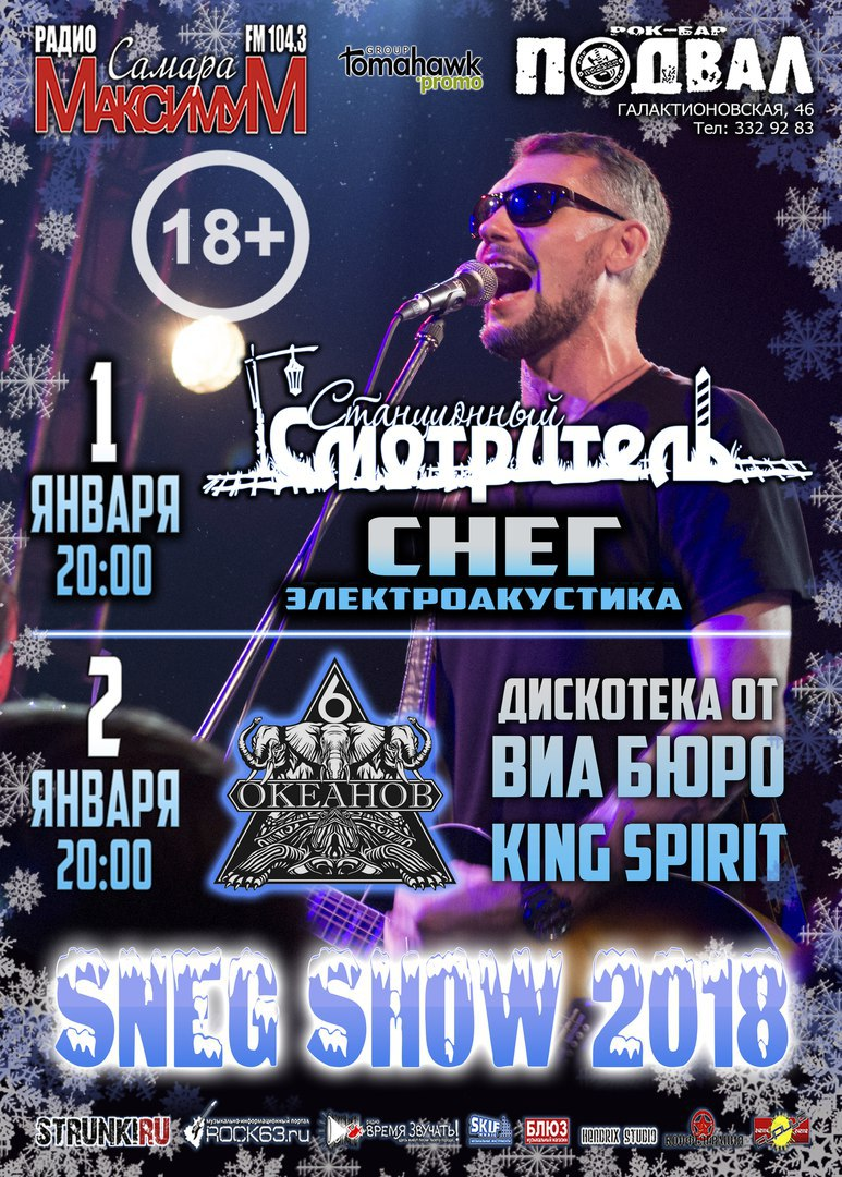 Афиша Самара SNEG SHOW/1 и 2 января/Днюха Снега и так далее