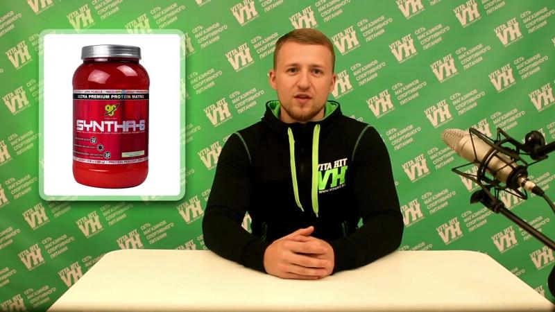 Протеин BSN Syntha-6 - VitaHit.ru