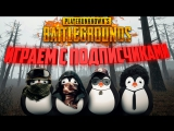 ИГРАЕМ С ПОДПИСЧИКАМИ В PUBG | PlayerUnknown's Battlegrounds