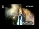 КРУИЗ - Робин Гуд (Лыткарино 1993)