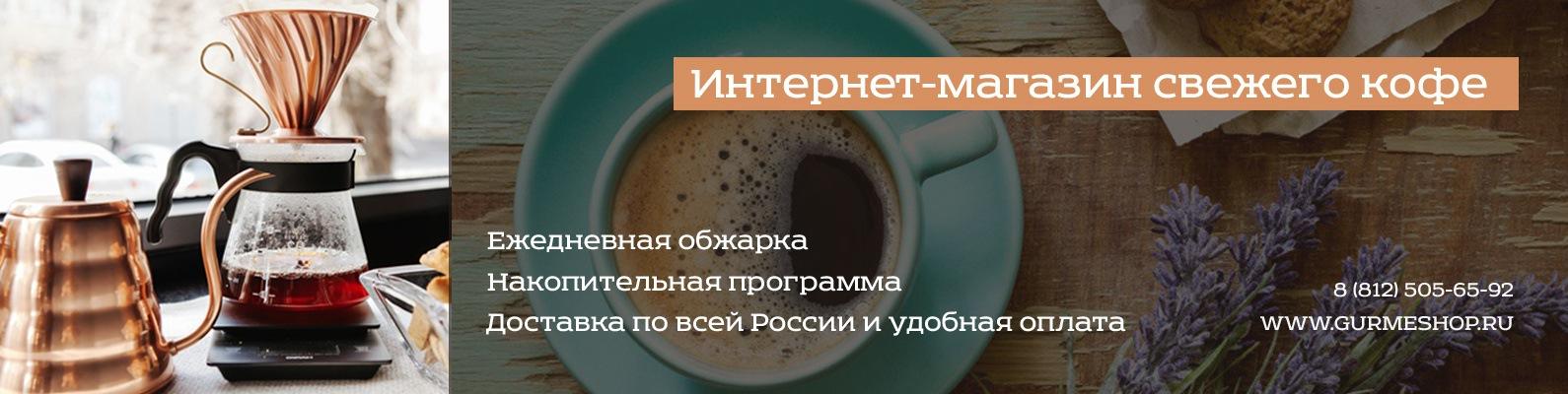 cab1aef005e Кофейный Дом ГУРМЕ
