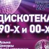 Дискотека 90-х и 00-х в Быково