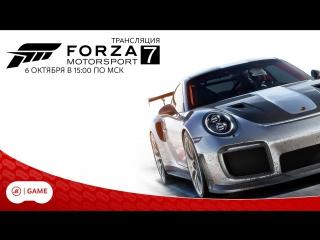 ForZa Motorsport 7 + розыгрыш денег