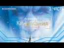 Кино▶Мания HD/ Десятое королевство 1 Часть/ /Жанр ФЕНТЕЗИ, /2000