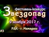 Звездопад #3. 9 ноября 2017 г. - г. Мамадыш