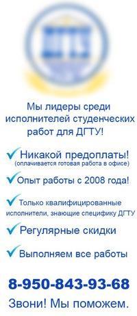 ДГТУ Контрольные Курсовые рефераты чертежи ВКонтакте Контрольные Курсовые рефераты чертежи