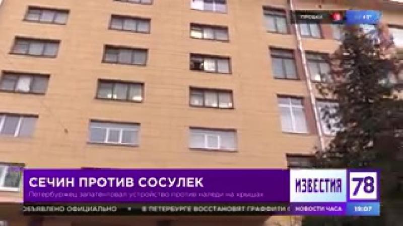 Петербуржец запатентовал устройство против наледи на крышах