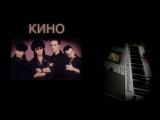 В. ЦОЙ и гр. КИНО - КУКУШКА cover (YAMAHA PSR-S770)