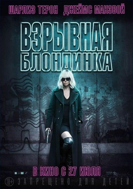 Взрывная водка / Atomic Blonde (2017)