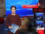 Новости. Сейчас / 13:00 / 15.01.18