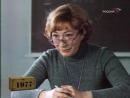 Брак по расчёту-1977