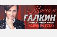 Купить билеты на МАКСИМ ГАЛКИН