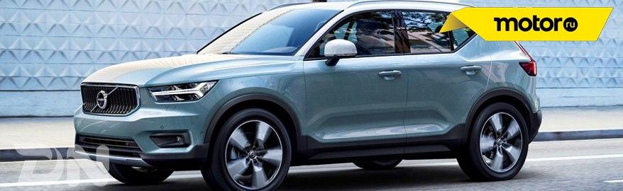 Тест-драйв — Volvo XC40