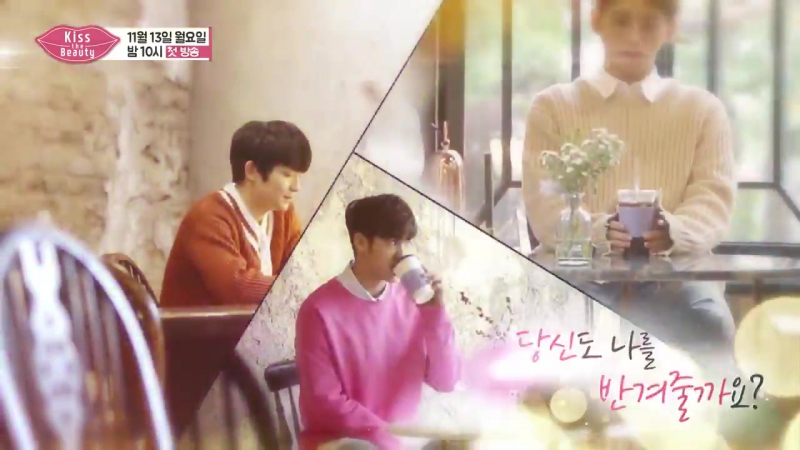 [VIDEO] 171018 Kiss the Beauty Teaser ft. Yoonsan