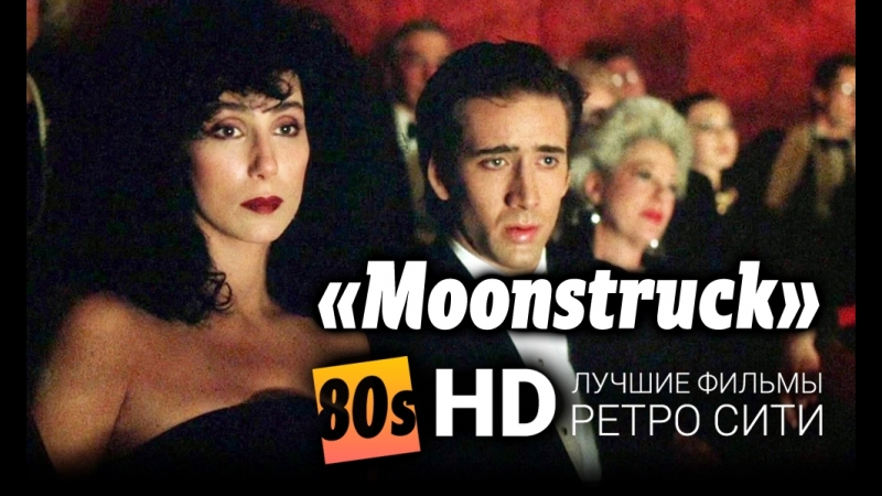 Moonstruck / Во власти Луны (HD, 1987 год)