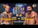 UFC Fight Night 109 Джек Херманссон vs Алекс Николсон полный бой